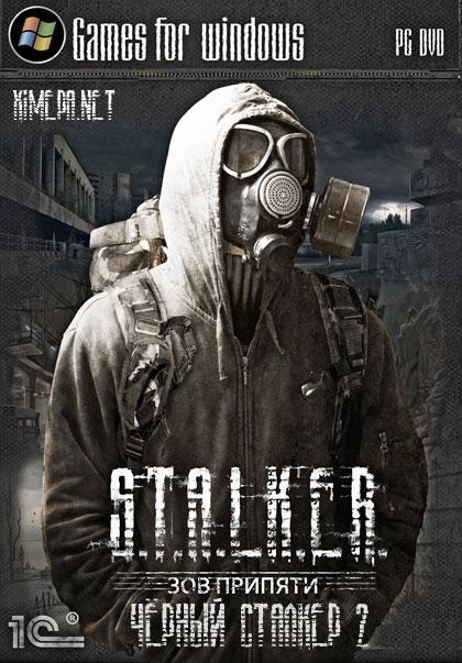 постер мода S.T.A.L.K.E.R.: Чёрный сталкер 2
