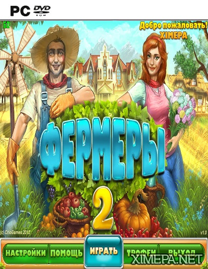 постер игры Фермеры 2 / Farm Tribe 2