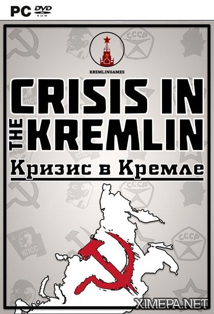 постер игры Кризис в Кремле