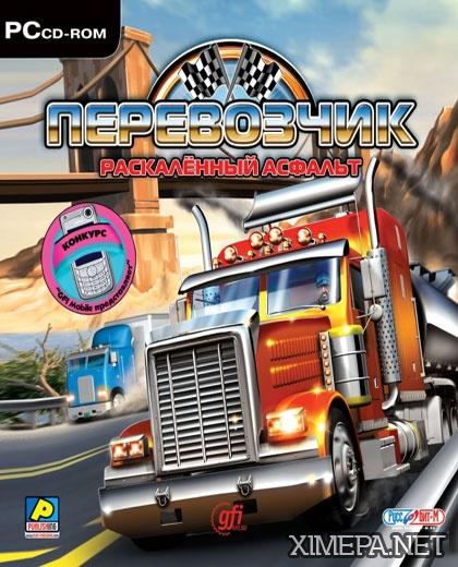 постер игры Перевозчик: Раскаленный асфальт