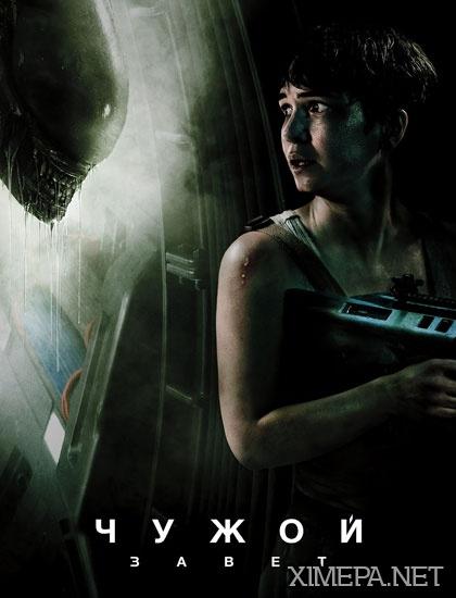 постер фильма Чужой: Завет \ Alien: Covenant