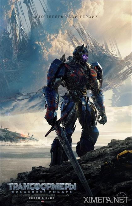 постер фильма Трансформеры 5: Последний рыцарь