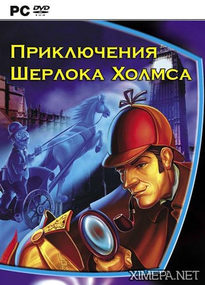постер зрелище Приключения Шерлока Холмса