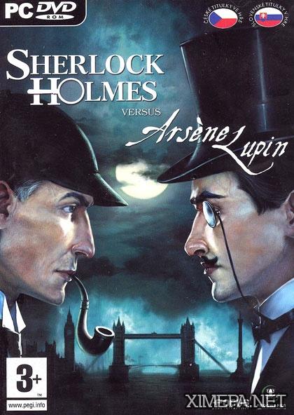 постер игры Шерлок Холмс против Арсена Люпена