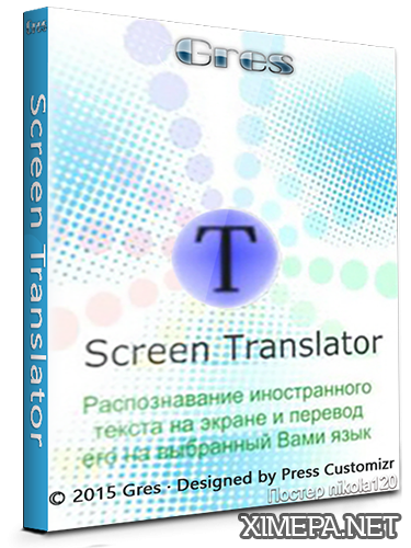 Screen Translator