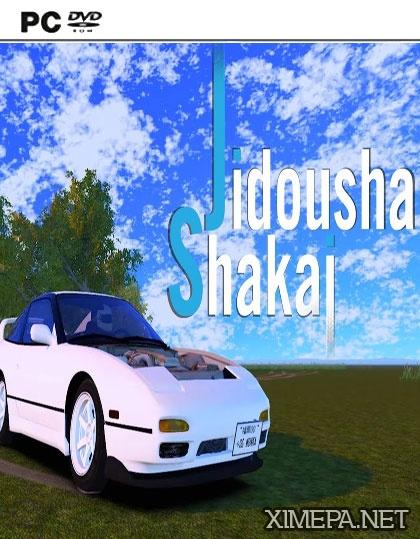 постер игры Jidousha Shakai