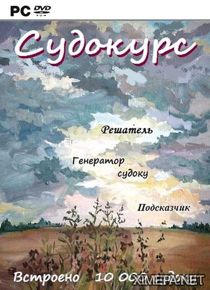 постер игры Судоку 2017