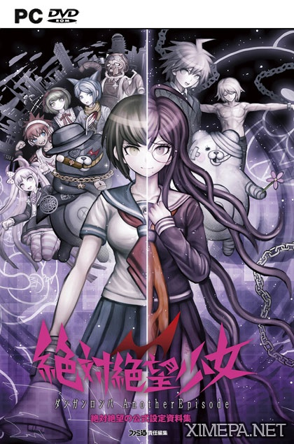 постер зрелище Danganronpa Another Episode