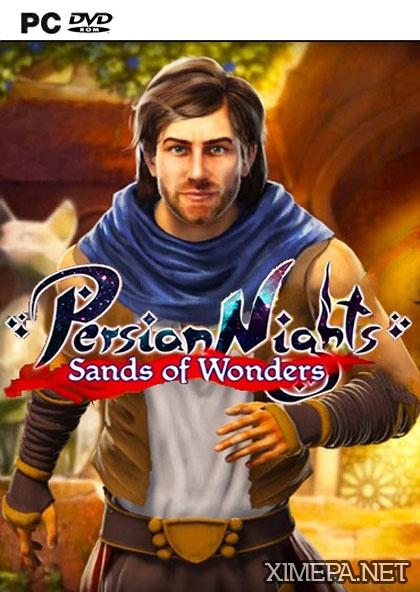 постер зрелище Скачать игру Персидские Ночи: Чудо во песках