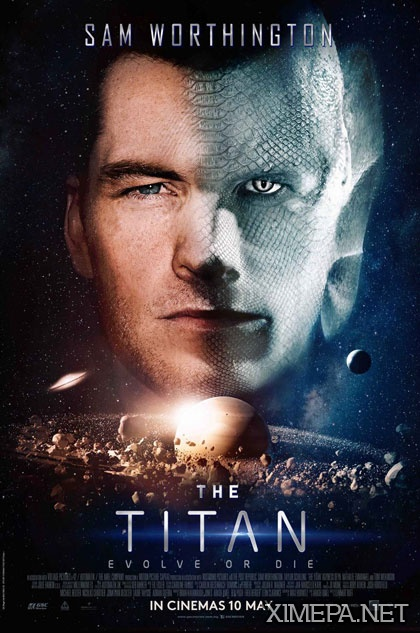 постер фильма Титан \ The Titan
