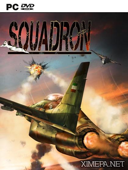 постер зрелище Squadron: Sky Guardians