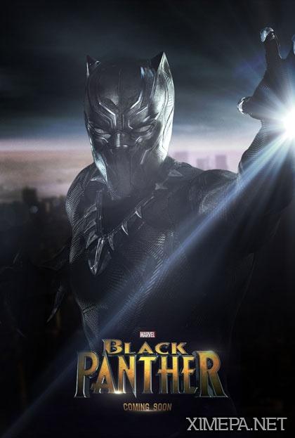 постер фильма Чёрная Пантера \ Black Panther