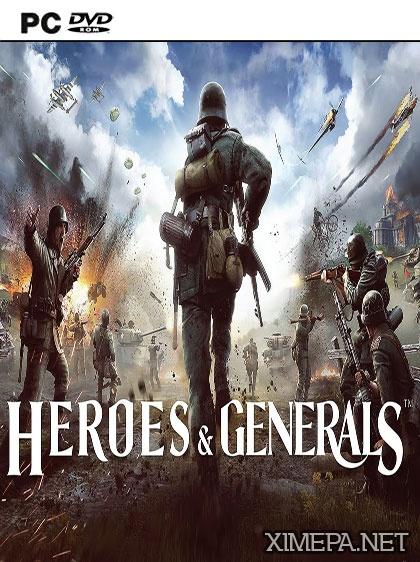 постер зрелище Heroes & Generals