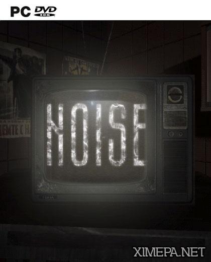 постер зрелище Noise