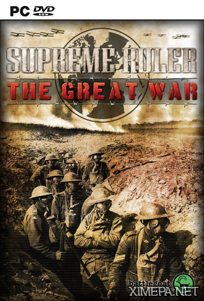 постер зрелище Supreme Ruler The Great War
