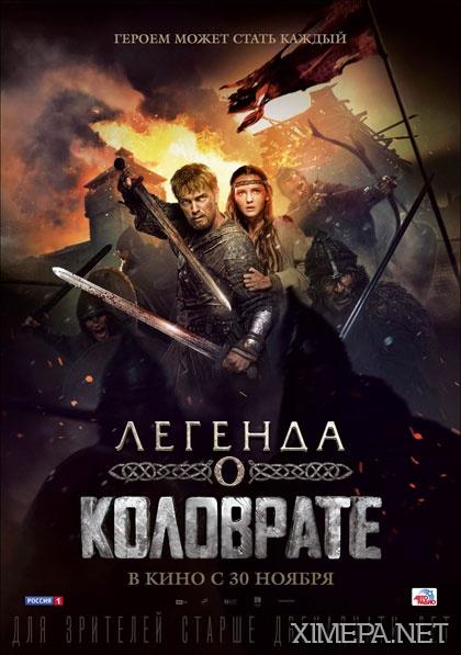 постер фильма Легенда о Коловрате