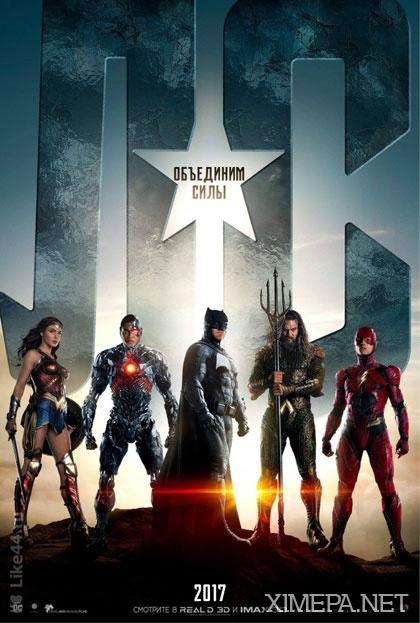 постер фильма Лига справедливости \ Justice League