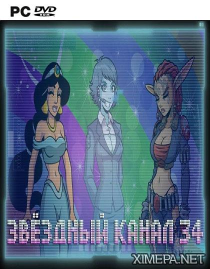 постер игры Звёздный Канал 34