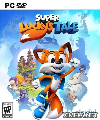 постер игры Super Lucky's Tale