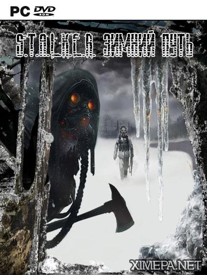 постер S.T.A.L.K.E.R. Зимний Путь