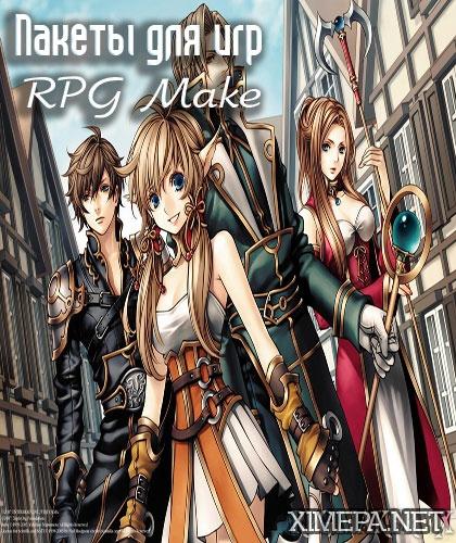 пакеты для игр RPG Maker
