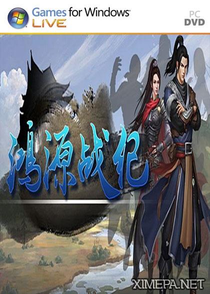 постер игры Tales of Hongyuan