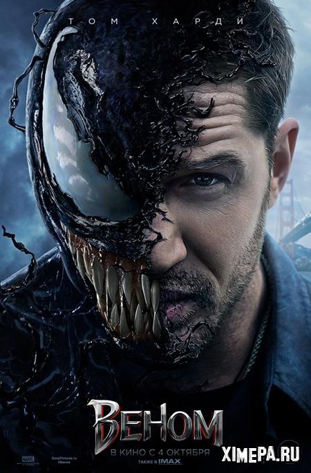 постер фильма Веном \ Venom