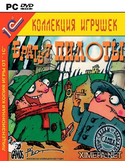 постер Братья Пилоты: Трилогия