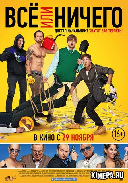 постер фильма Всё или ничего