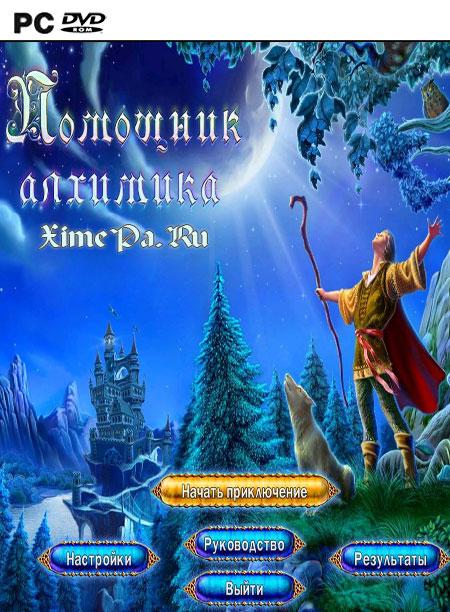постер игры Помощник Алхимика