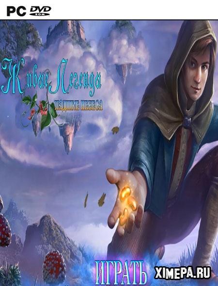 постер игры Живые легенды 7: Падшие небеса