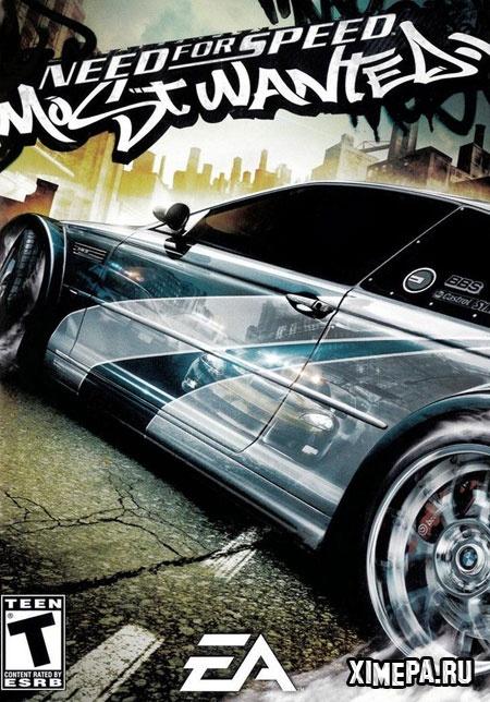 Скачать  игру Need For Speed Most Wanted бесплатно торрент