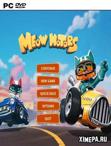 постер игры Meow Motors