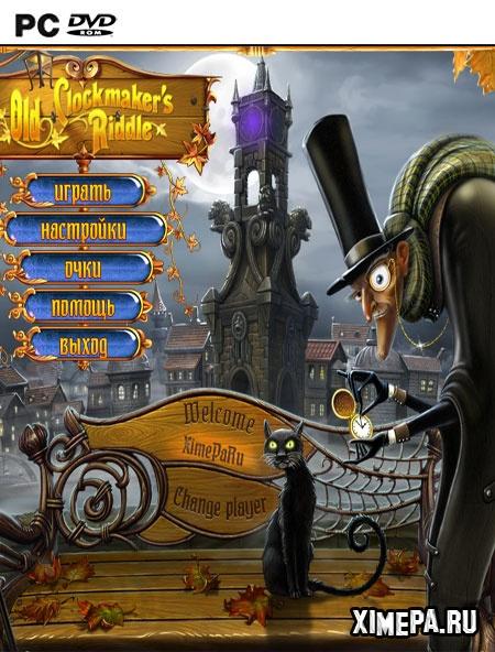 постер игры Загадка старого часовщика