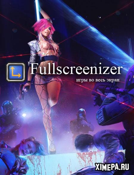 программа Fullscreenizer