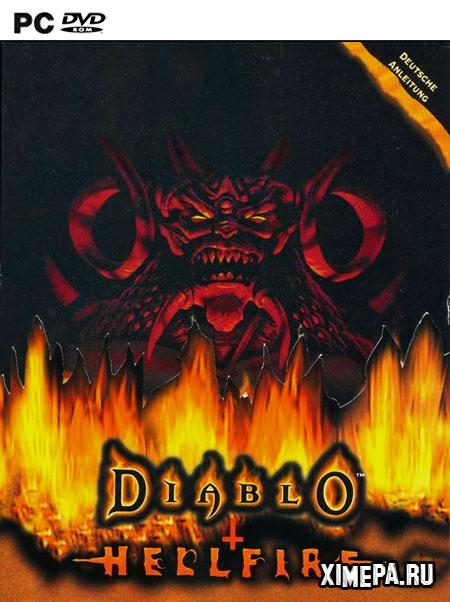 постер игры Diablo & Diablo: Hellfire