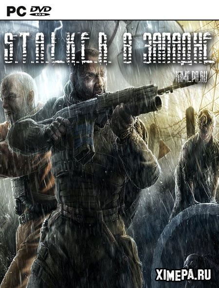 постер игры Сталкер В ЗАПАДНЕ