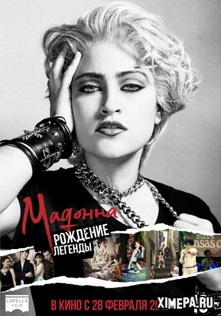 постер фильма Мадонна: Рождение легенды