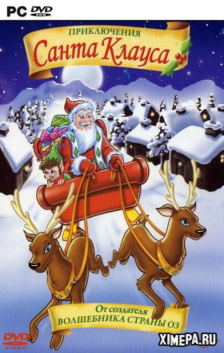 постер игры Новогодние приключения Санта Клауса
