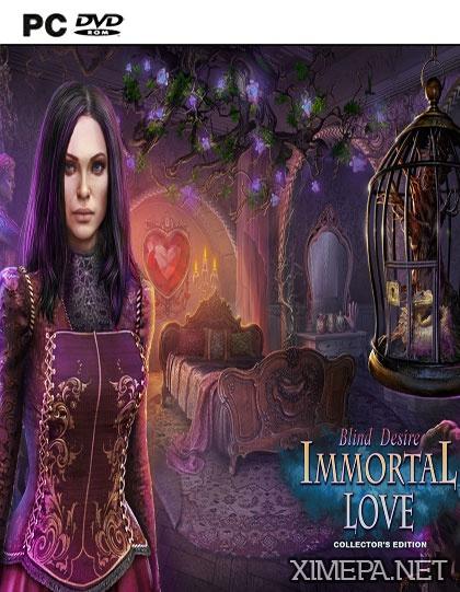 постер игры Бессмертная любовь 3. Слепая страсть