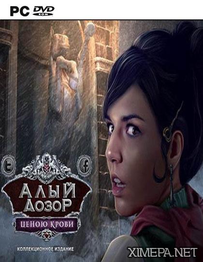 постер игры Алый дозор 4: Ценою крови