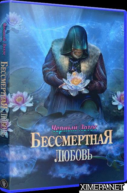 постер игры Бессмертная любовь 4: Черный лотос