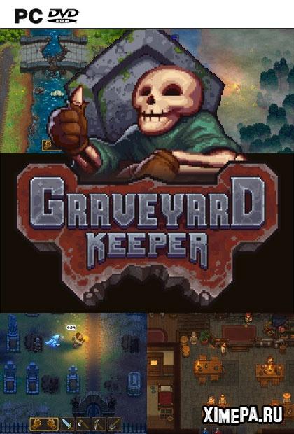 постер игры Graveyard Keeper