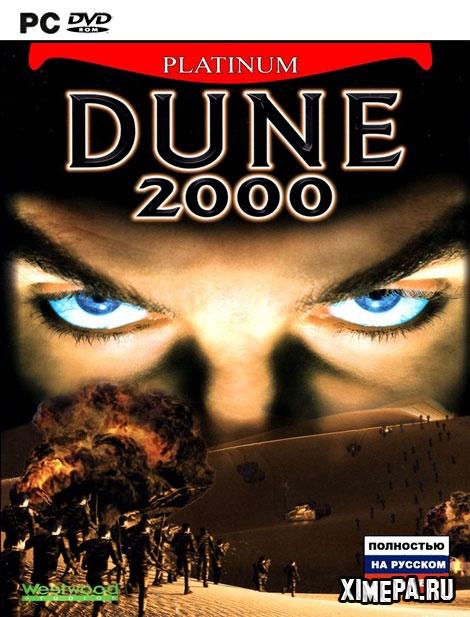 постер игры Dune 2000 \ Дюна 2000
