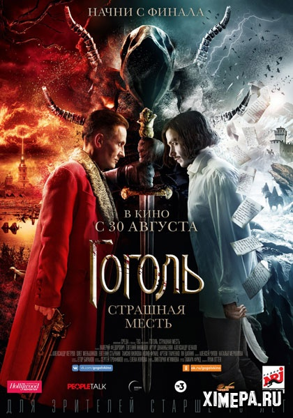 постер фильма Гоголь. Страшная месть