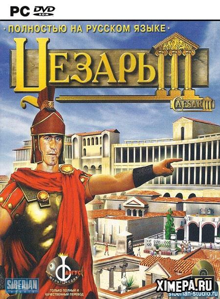 постер игры Цезарь 3 / Caesar 3