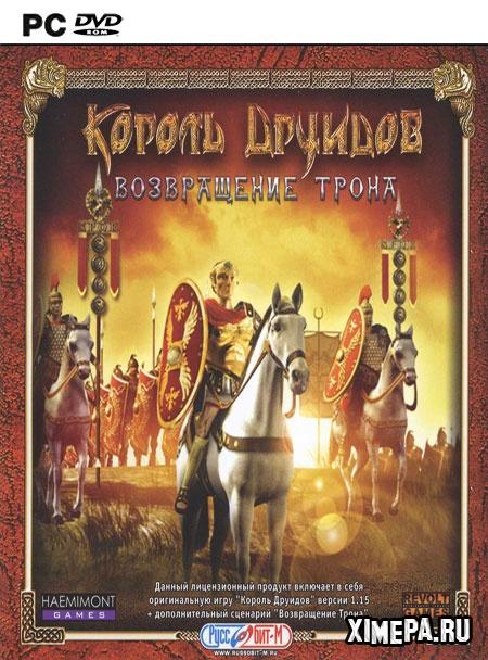 постер игры Celtic Kings: Rage of War / Король друидов. Возвращение трона