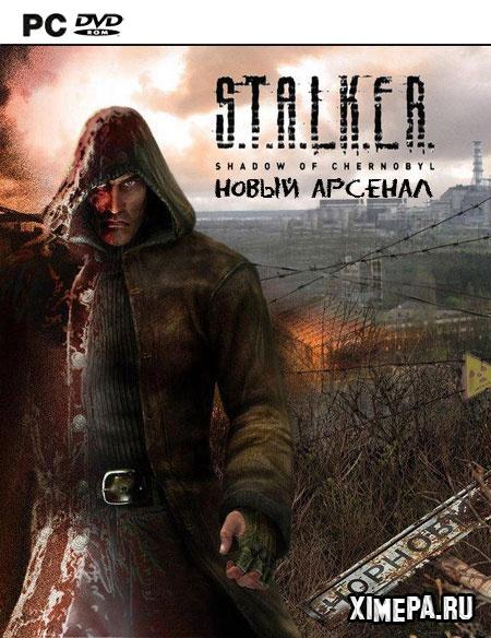 постер игры S.T.A.L.K.E.R.: Shadow of Chernobyl - Новый Арсенал