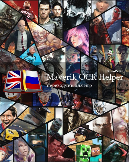 Maverik OCR Helper