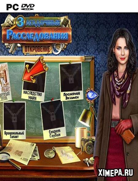 постер игры Secret Investigations 3: Revelation